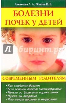 Алексеева Людмила, Осипов Игорь Болезни почек у детей