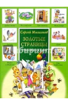 Михалков Сергей Владимирович Золотые страницы стихов и сказок