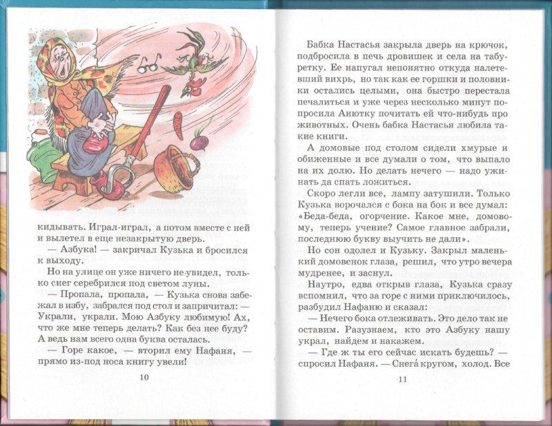 Иллюстрация 1 из 17 для Домовенок Кузька и пропавшая азбука - Галина Александрова   Лабиринт - книги. Источник: Лабиринт