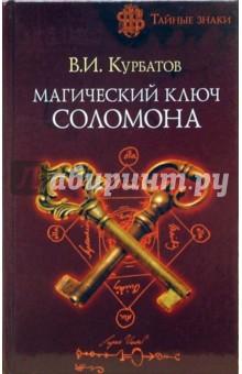 Книга Магический ключ Соломона. Автор Владимир Курбатов. Аннотация