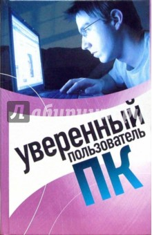 Милютина Е.В., Андреева Л.П., Скворцова Л.А. Уверенный пользователь ПК