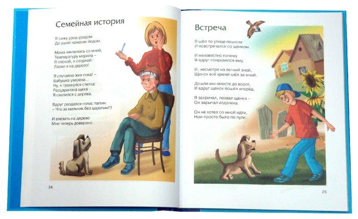 Иллюстрация 1 из 27 для Стихи детям - Агния Барто | Лабиринт - книги. Источник: Лабиринт