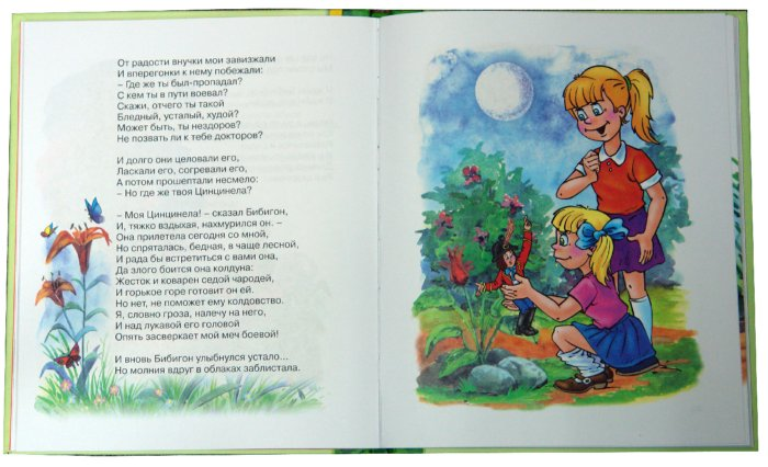 Иллюстрация 1 из 51 для Приключения Бибигона - Корней Чуковский | Лабиринт - книги. Источник: Лабиринт