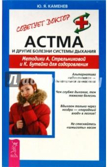 Астма и другие болезни системы дыхания: Методики А. Стрельниковой и К. Бутейко для оздоровления