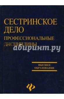Котельников Г.П. Сестринское дело: профессиональные дисциплины: Учебное пособие