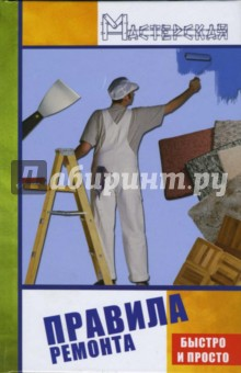 Правила ремонта: быстро и просто