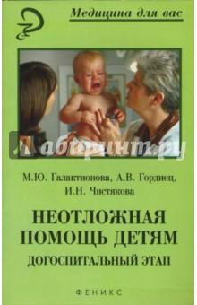 Неотложная помощь детям. Догоспитальный этап: учебное пособие
