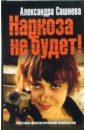Сашнева Александра Наркоза не будет. Фильм: Роман