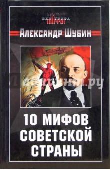 Шубин Александр Владленович 10 мифов Советской страны