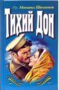 Шолохов Михаил Александрович. Тихий Дон. Роман в 2-х томах. Том 1