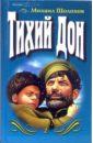Шолохов Михаил Александрович. Тихий Дон. Роман в 2-х томах. Том 2