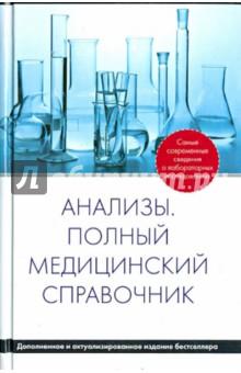 Анализы: Полный медицинский справочник справочник