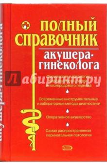 Полный справочник акушера-гинеколога