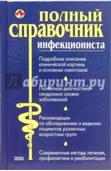Елисеев Юрий Полный справочник инфекциониста