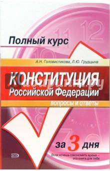 Конституция Российской Федерации. Вопросы и ответы