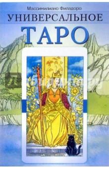 Универсальное тароГадания. Карты Таро<br>Древняя карточная игра, собрание секретов и символов, зашифрованная мудрость древних учений, Таро в течение многих веков пользуется неослабевающей популярностью среди интересующихся гаданием и эзотерикой, духовными практиками и мистицизмом. В данной книге Таро предстает как инструмент духовного роста, вспомогательное средство для достижения личностных целей, источник психологических и кармических открытий. Художник Роберто Де Анжелис создал новую колоду - одновременно и практичную, и сложную. Образы этого Таро пробуждают интуицию, вдохновляют прорицателей, делая возможным толкование символов на нескольких уровнях. Эта книга предназначена как для начинающих, так и для более опытных гадателей.<br>
