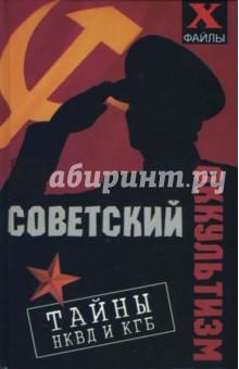 Бубличенко Михаил Михайлович Советский оккультизм: тайны НКВД и КГБ