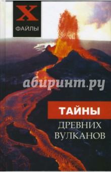 Палагина Дарья Владимировна Тайны древних вулканов