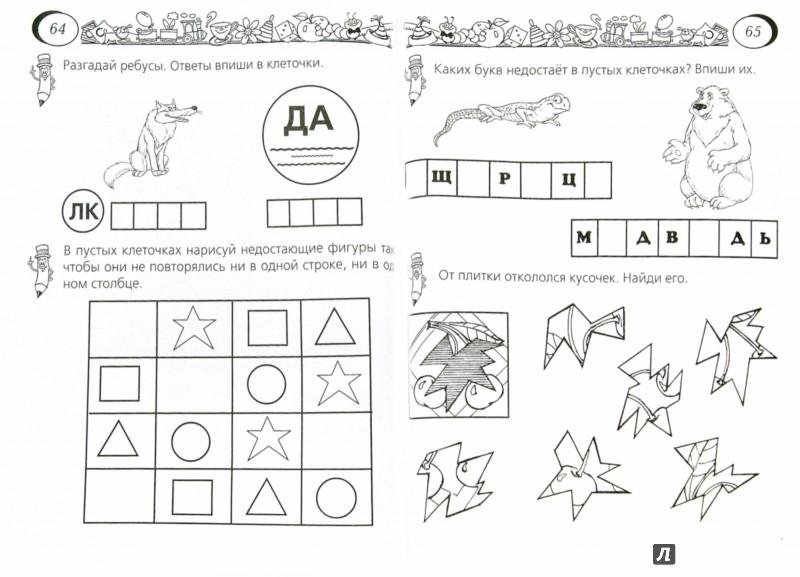 Иллюстрация 1 из 5 для Увлекательно готовимся к школе - Олег Завязкин | Лабиринт - книги. Источник: Лабиринт