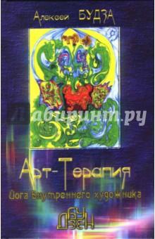 Арт-терапия: йога внутреннего художника