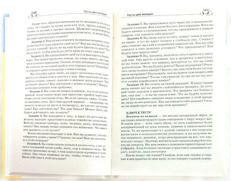 Иллюстрация 1 из 11 для Семейная энциклопедия. Психологические тесты. 400 - Лариса Аксенова   Лабиринт - книги. Источник: Лабиринт