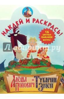Алеша Попович и Тугарин Змей (№41-06). Наклей и раскрась