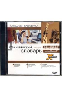 Немецкий словарь. Техника. Русско-немецко-русский. Версия 3.0 (CDpc)