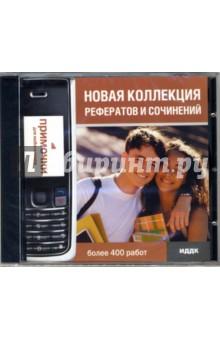 Новая коллекция рефератов и сочинений (CDpc)