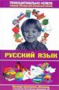 Современная энциклопедия начальной школы. Русский язык