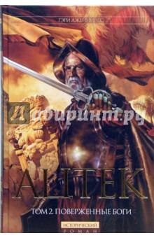 Ацтек: Том 2: Поверженные боги
