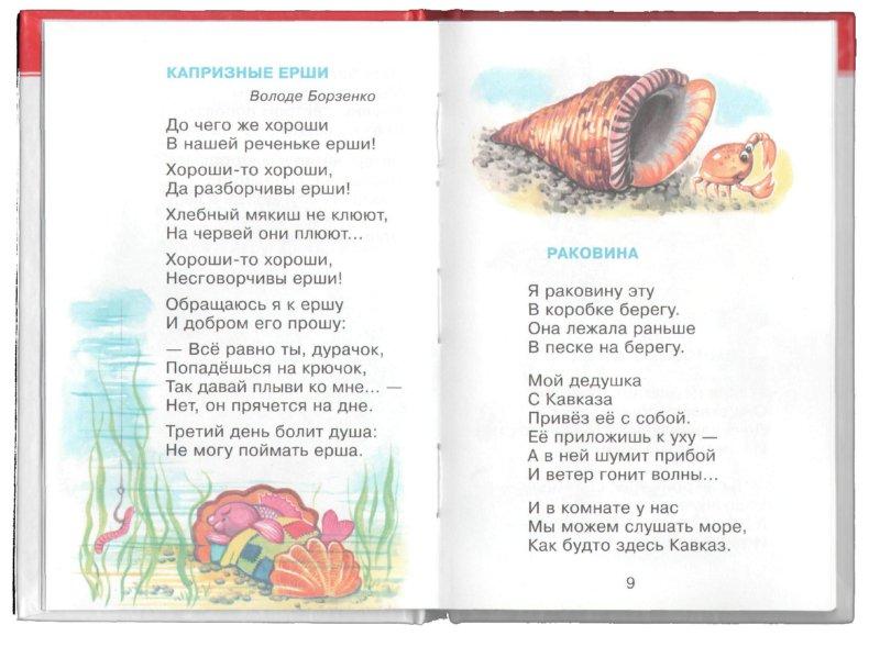 Иллюстрация 1 из 7 для В школу. Стихи для малышей - Агния Барто | Лабиринт - книги. Источник: Лабиринт