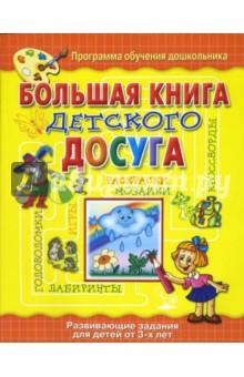 Большая книга детского досуга