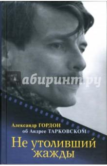 Не утоливший жажды: об Андрее Тарковском