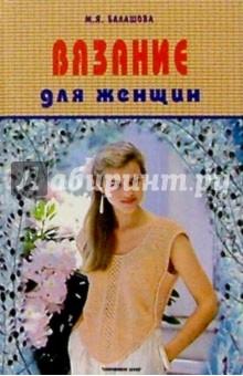 Балашова Мария Яковлевна, Жукова Тамара Никифоровна Вязание для женщин