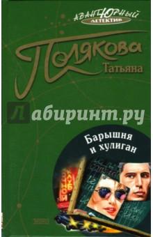 Полякова Татьяна Викторовна Барышня и хулиган: Повесть
