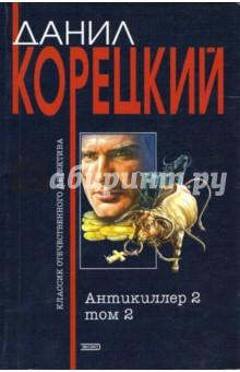 Антикиллер-2: Роман в 2 т.: Том 2