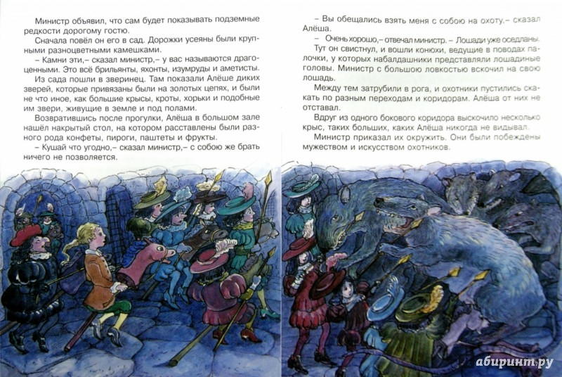 Иллюстрация 1 из 16 для Черная курица или Подземные жители - Антоний Погорельский | Лабиринт - книги. Источник: Лабиринт