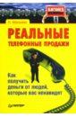 Реальные телефонные продажи. Как получить деньги от людей, которые вас ненавидят, Абельмас Нина Васильевна
