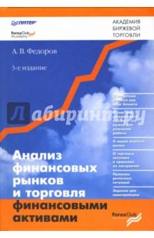 Анализ финансовых рынков и торговля финансовыми активами.- 3-е издание