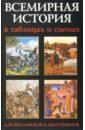 Схемы по истории россии 19 век Всемирная история в таблицах и схемах.