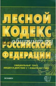 Лесной кодекс Российской Федерации. 2007 год
