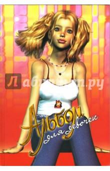 Альбом для девочек (блондинка)