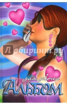 Альбом для девочек (мобильник)