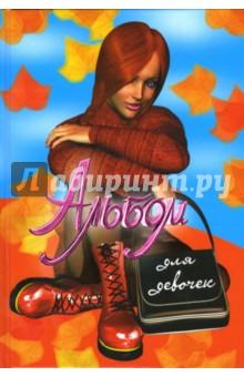 Альбом для девочек (осень)