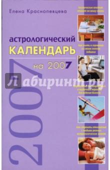 Астрологический календарь на 2007 год
