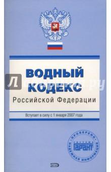 Водный кодекс Российской Федерации. Вступает в силу с 1 января 2007 года