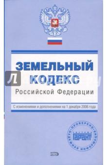 Земельный кодекс Российской Федерации. С изменениями и дополнениями на 01.12.2006 года