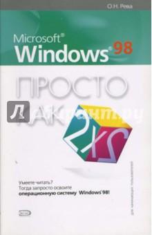 Рева Олег Microsoft Windows 98. Просто как дважды два