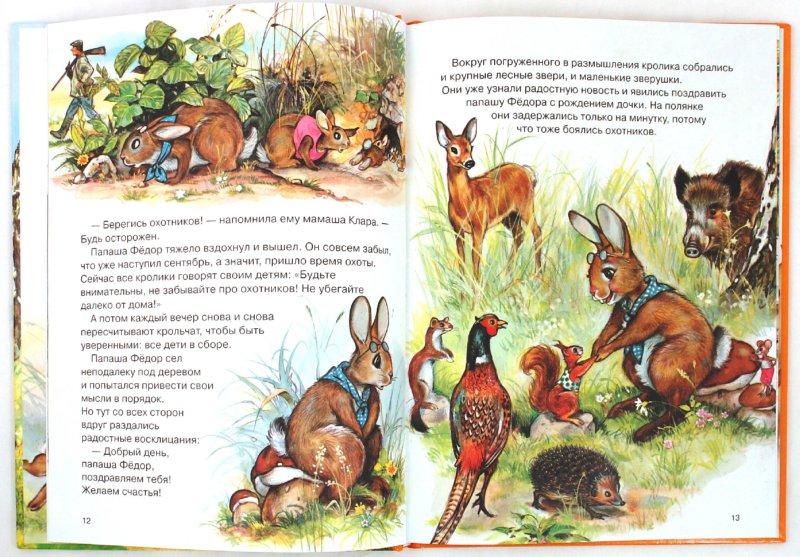 Иллюстрация 1 из 62 для Как волк Вовка друзей нашел - д'Орья Ведер | Лабиринт - книги. Источник: Лабиринт