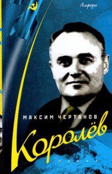 КоролевСовременная отечественная проза<br>В жизни Сергея Павловича Королева они слились неразрывно - жесткая правда жизни и безоглядный рывок в небо. Этот человек всегда был впереди собственных достижений. Пилотируя первый планер, он думал о реактивном двигателе. Запуская первые ГИРДовские ракеты, мечтал об орбитальных полетах. Готовя советскую программу пилотируемых полетов на Луну, он намечал следующий рубеж...<br>Может быть, это был Марс, может быть - что-то другое. Но это был рубеж, который, он знал, может и должен быть взят. Потому что в стремлении к цели человека не могут остановить никакие трудности.<br>